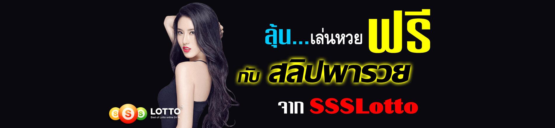 แทงหวยฮานอย เล่นหวยฮานอย หวยฮานอยกับเว็บหวยฮานอยพารวย เว็บหวยที่ดีที่สุดในขณะนี้