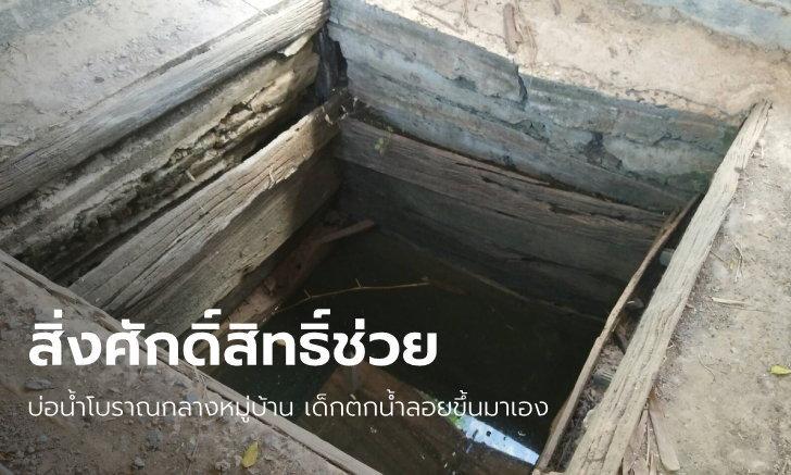 """กราบไหว้ """"บ่อน้ำโบราณ"""" กลางหมู่บ้าน คนฝันถึงถูกหวย 3 แสน เด็กตกลงไปกลับไม่จม"""