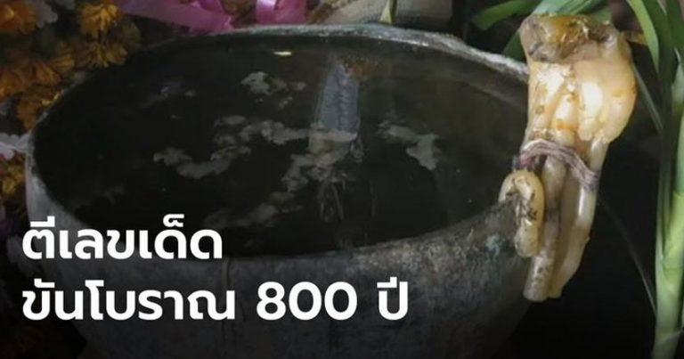 ฮือฮา! เลขเด็ดโผล่ขันน้ำมนต์โบราณ 800 ปี