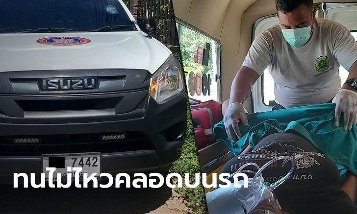 สาววัย 25 ปี สุดอั้น คลอดลูกบนรถกู้ภัย ทั้งแม่และเด็กปลอดภัยดี